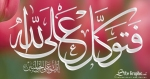 Islamic-Wallpapers-(29)